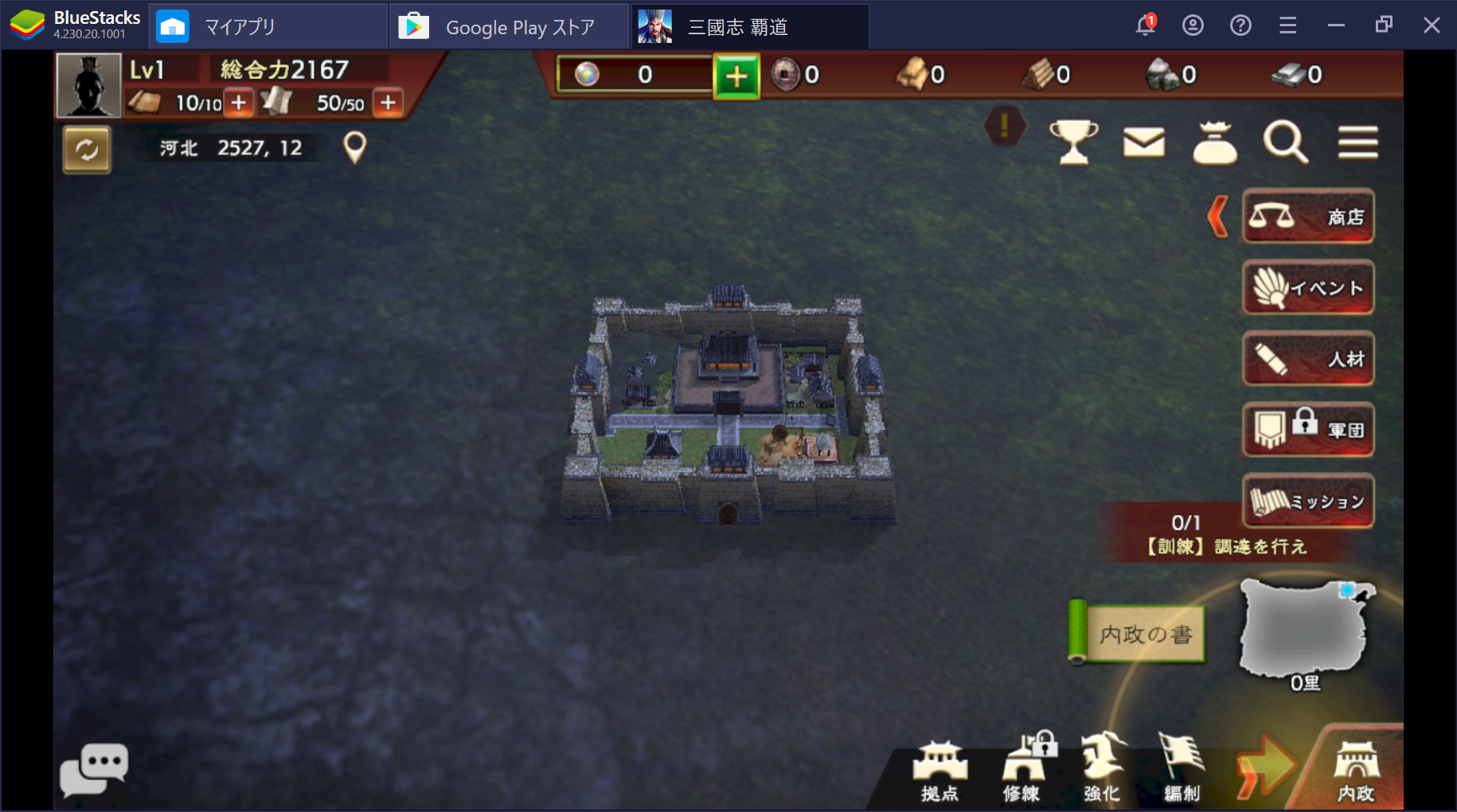 BlueStacksを使ってPCで『三国志 覇道』を遊ぼう