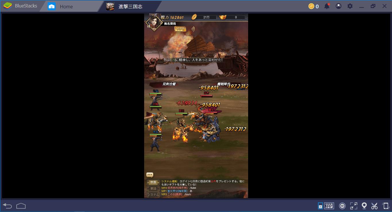 BlueStacksを使ってPCで 進撃三国志~本格放置RPGで天下統一を目指せ!を遊ぼう