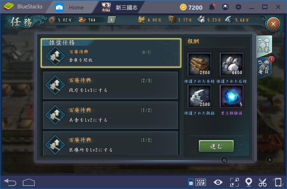 BlueStacksを使ってPCで新三國志を遊ぼう