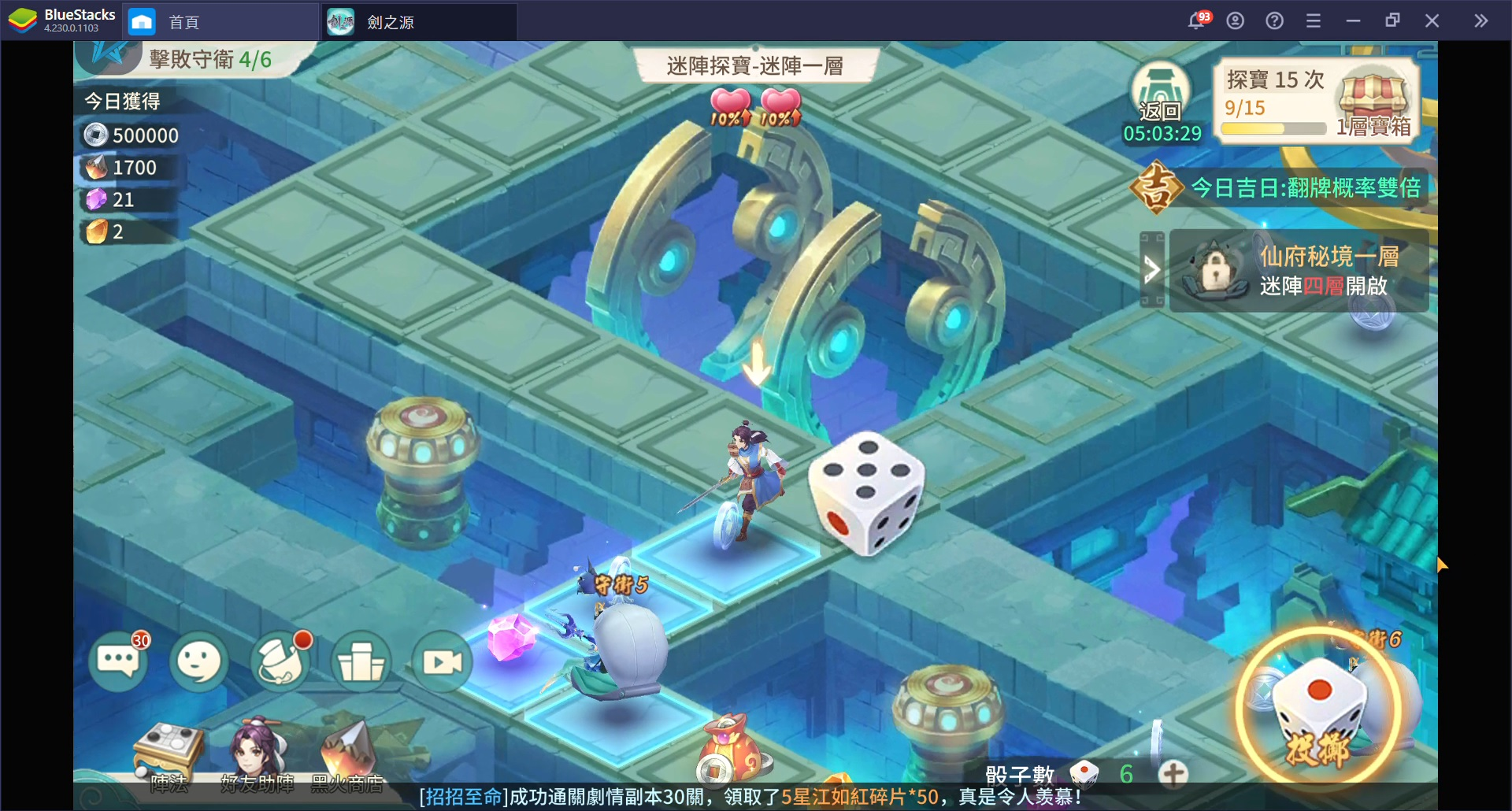 使用BlueStacks在PC上體驗放置策略 RPG手游《軒轅劍 – 劍之源》