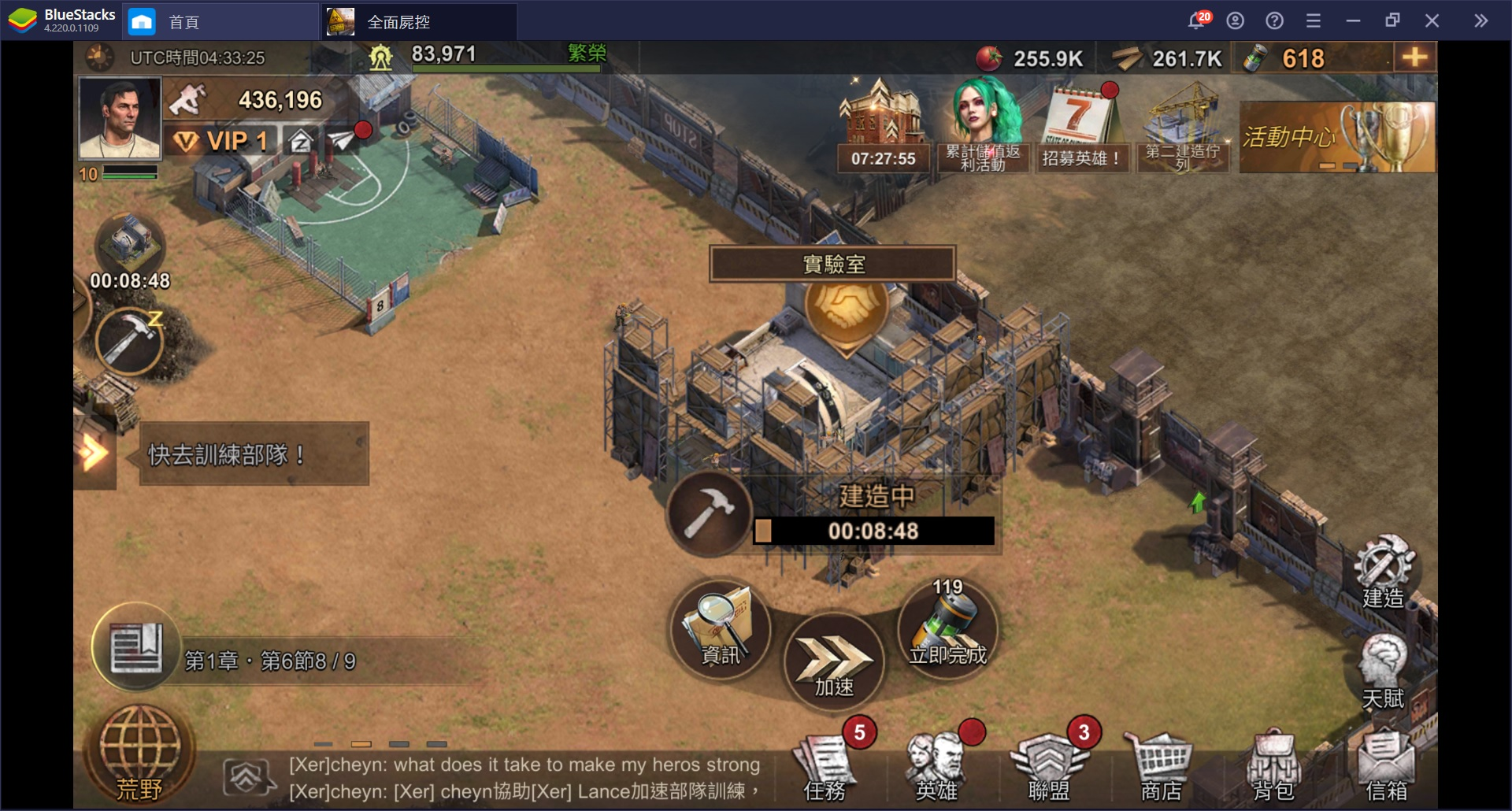 使用BlueStacks在PC上體驗喪屍題材末日生存策略手機遊戲《全面屍控 State of Survival》