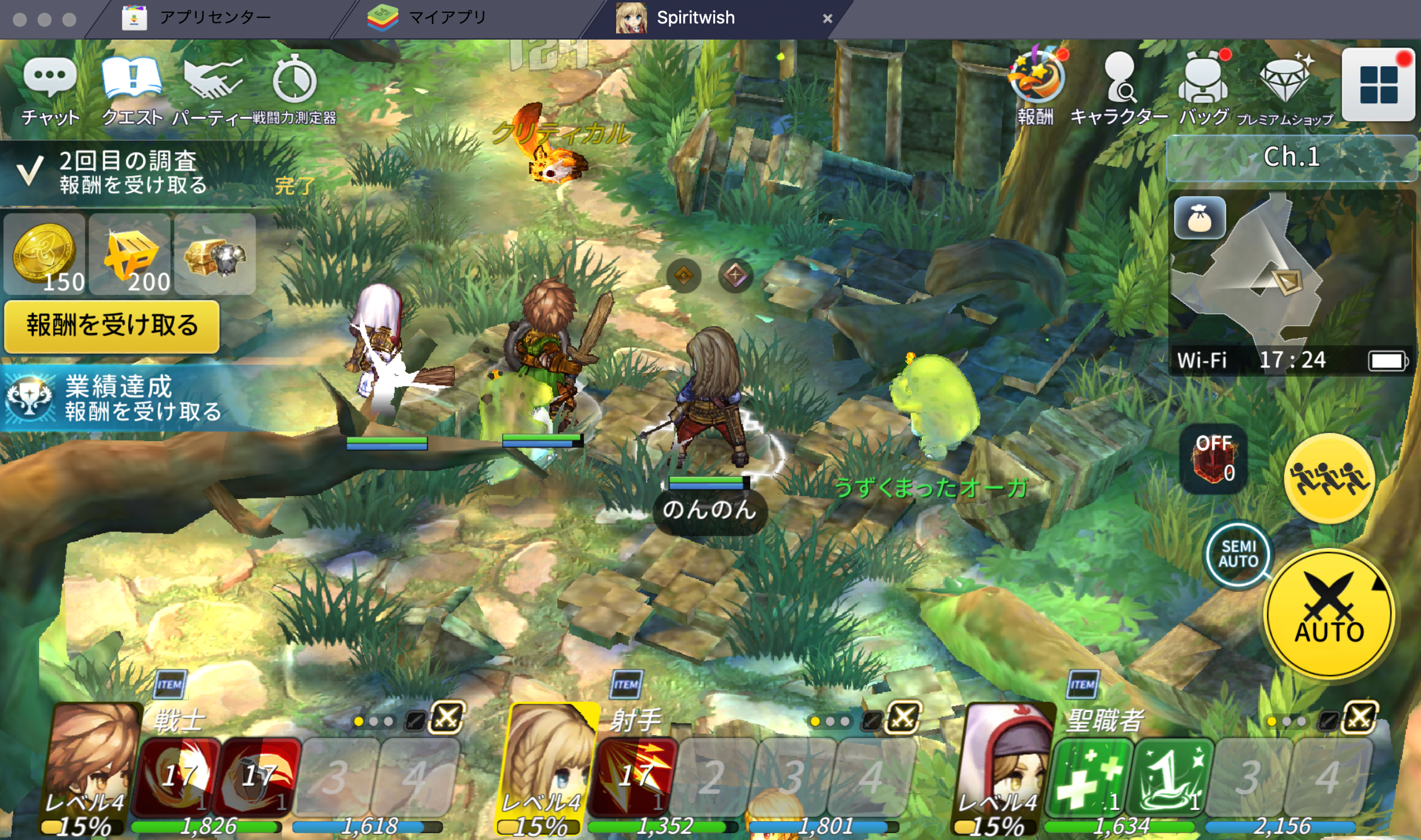 BlueStacksを使ってPCで『スピリットウィッシュ〜三英雄と冒険の大地〜』を遊ぼう