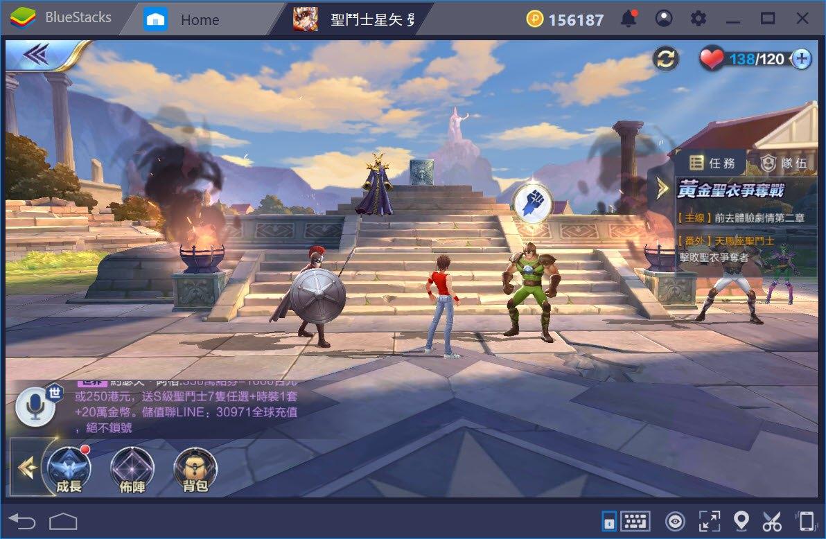 使用BlueStacks在PC上初次體驗《聖鬥士星矢:覺醒》