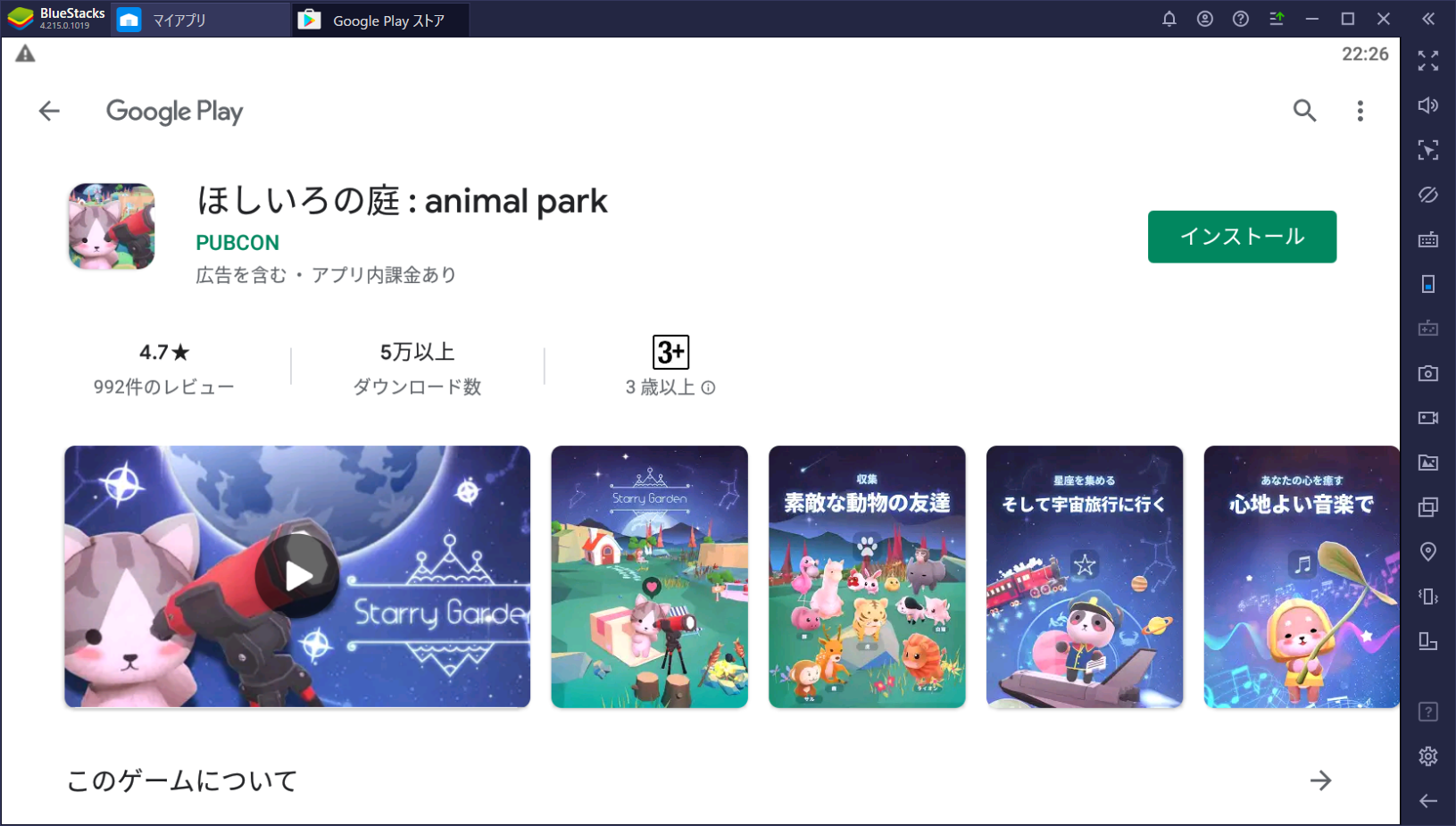 BlueStacksを使ってPCで『ほしいろの庭 : Animal Park』を遊ぼう