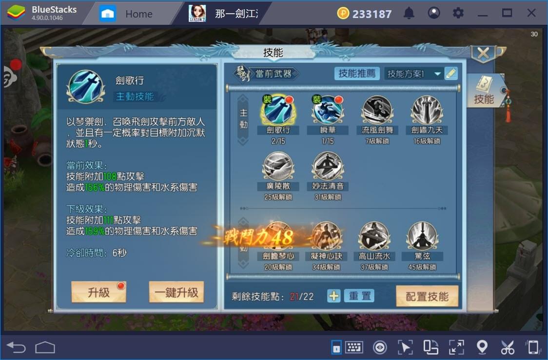 使用BlueStacks體驗 那一劍江湖