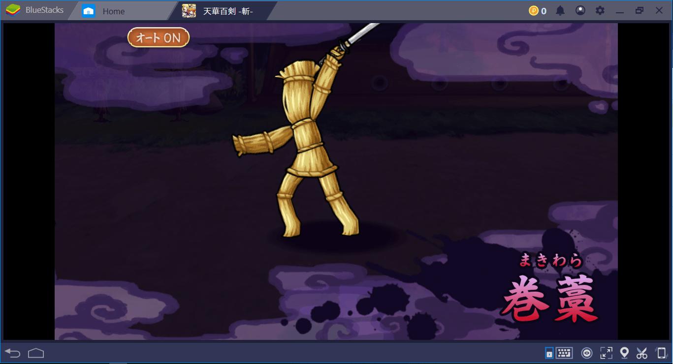 ブルースタックスを使ってPCで 天華百剣 -斬- を遊ぼう!