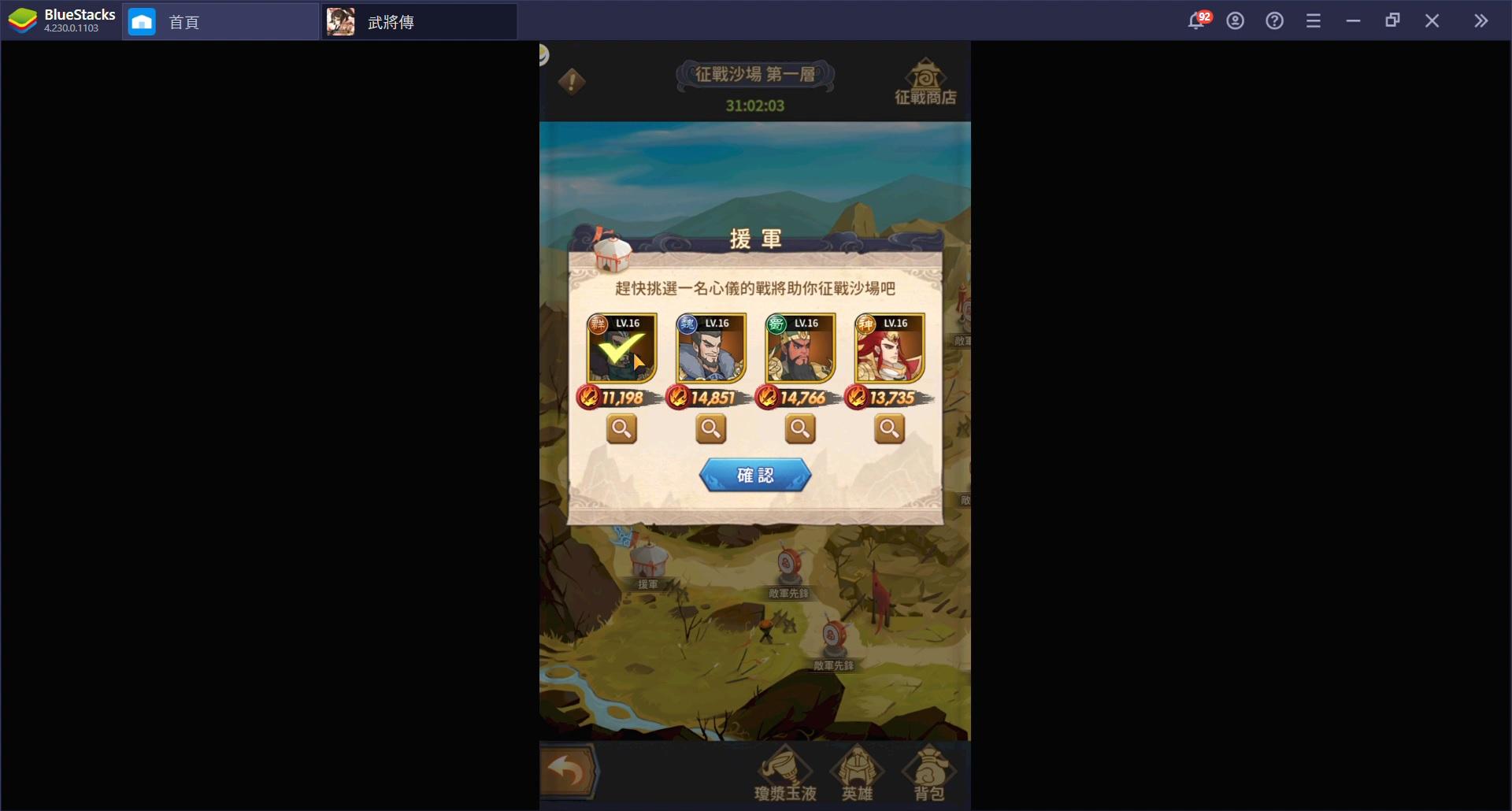 使用BlueStacks在PC上體驗三國題材放置類手游《武將傳》