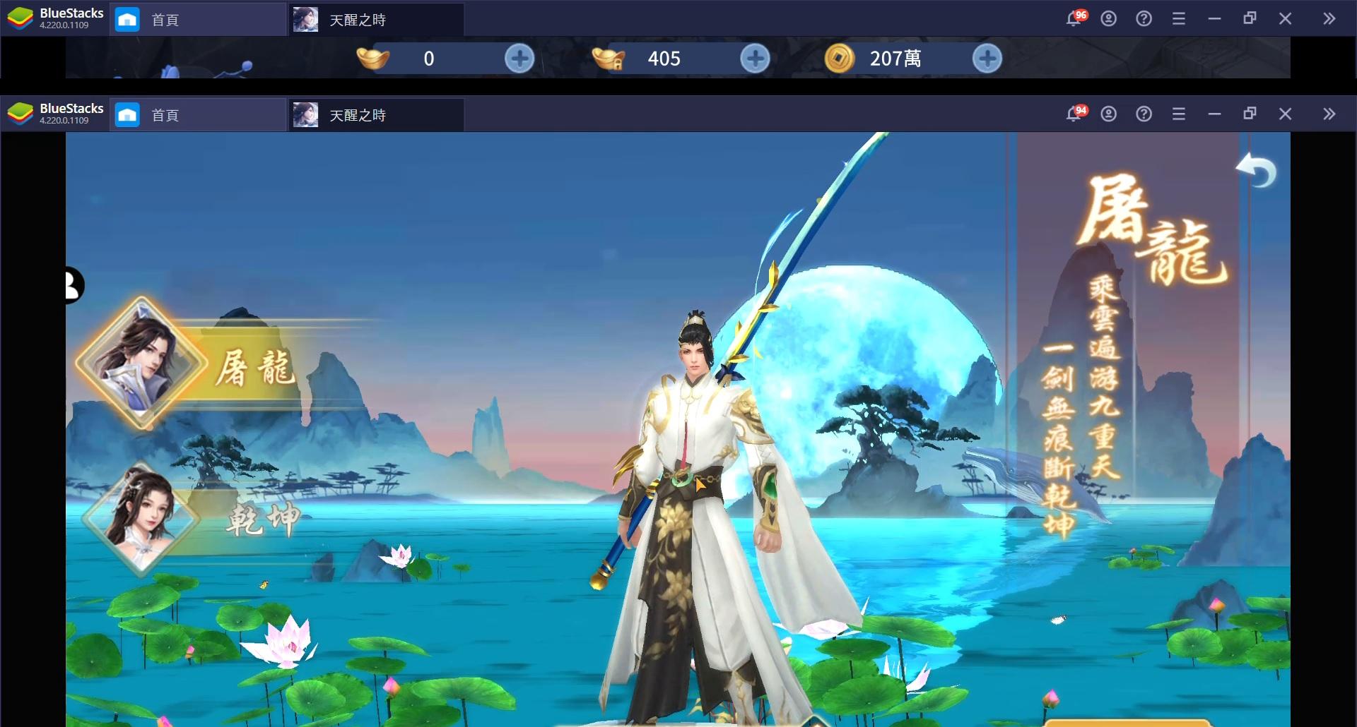 使用BlueStacks在PC上體驗2020新生代武俠手遊《天醒之時》