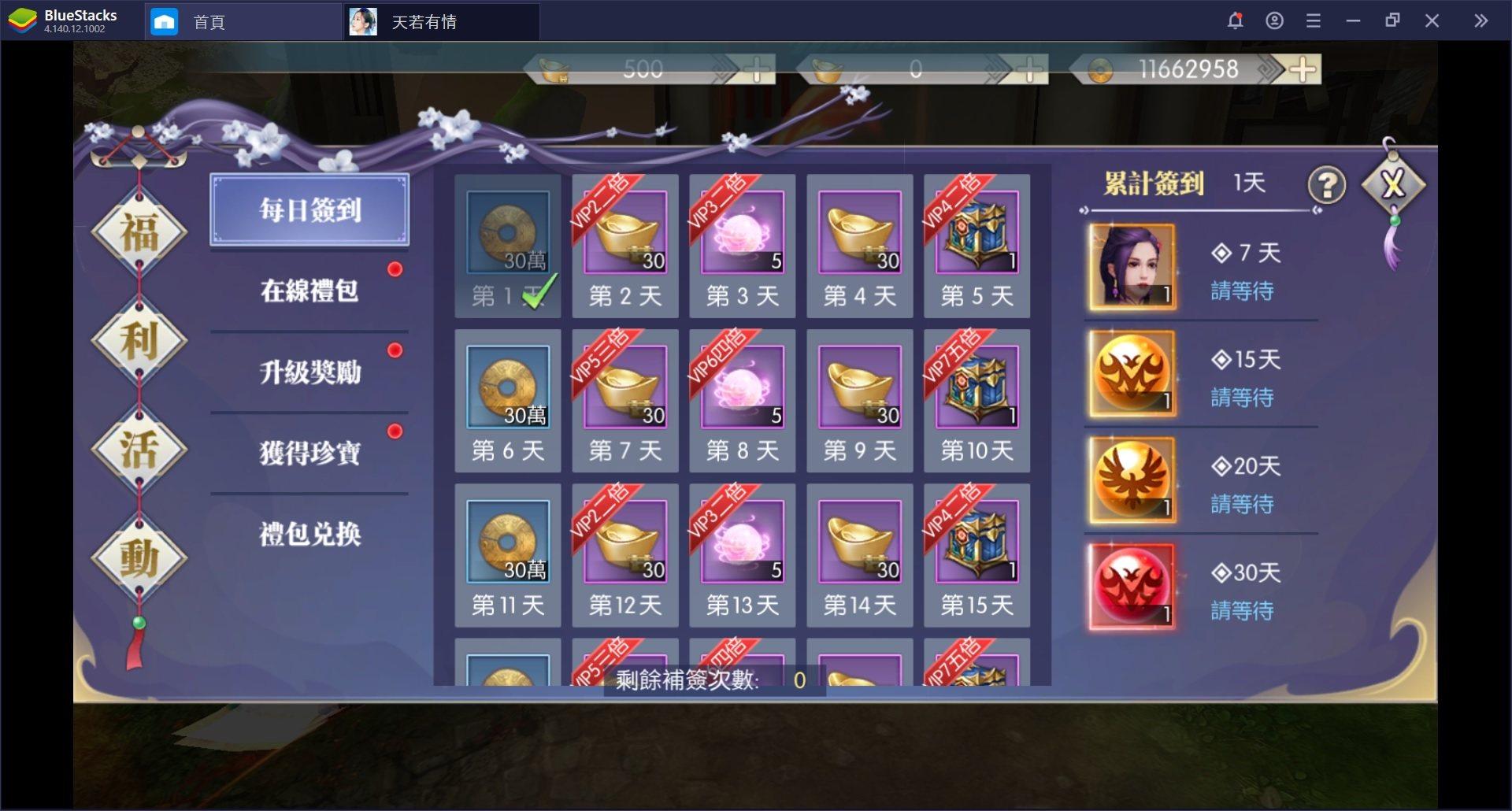 使用BlueStacks在電腦上體驗3D武俠MMORPG手游《天若有情》