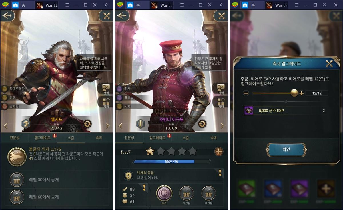War Eternal PC로 즐기며 블루스택으로 여러분의 제국을 건설해보세요!
