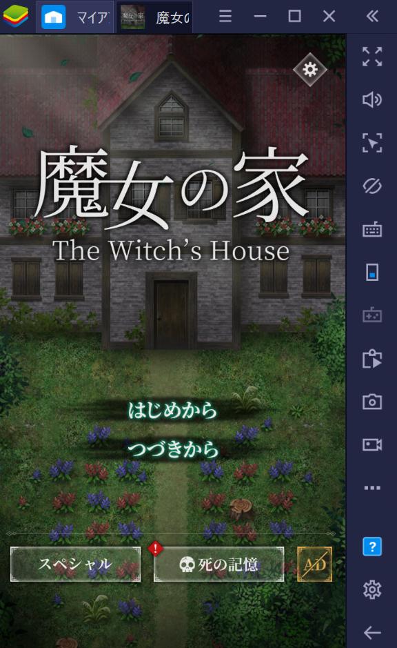 BlueStacksを使ってPCで『魔女の家』を遊ぼう