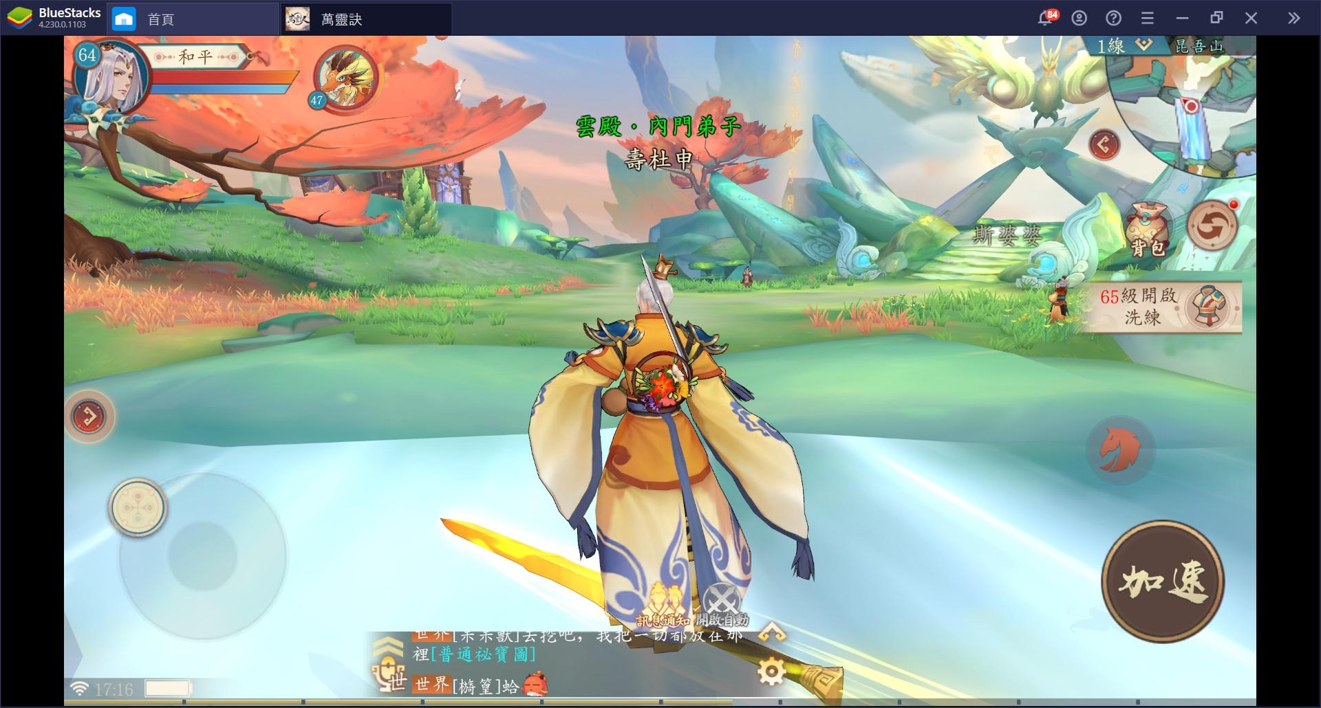 使用BlueStacks在PC上體驗奇遇修真動作RPG手游《萬靈訣》