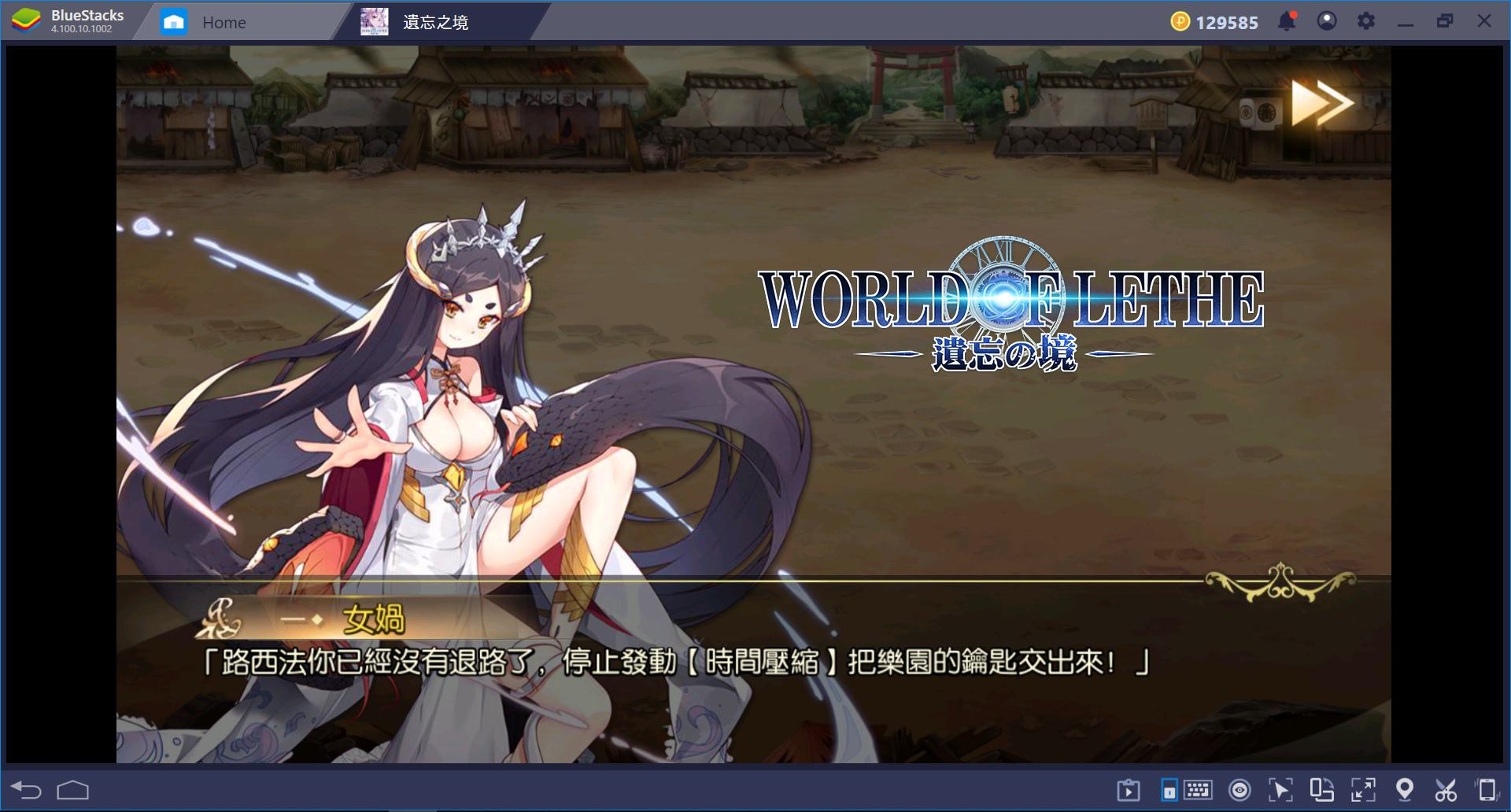 使用 BlueStacks 初次遊玩 遺忘之境:World of Lethe