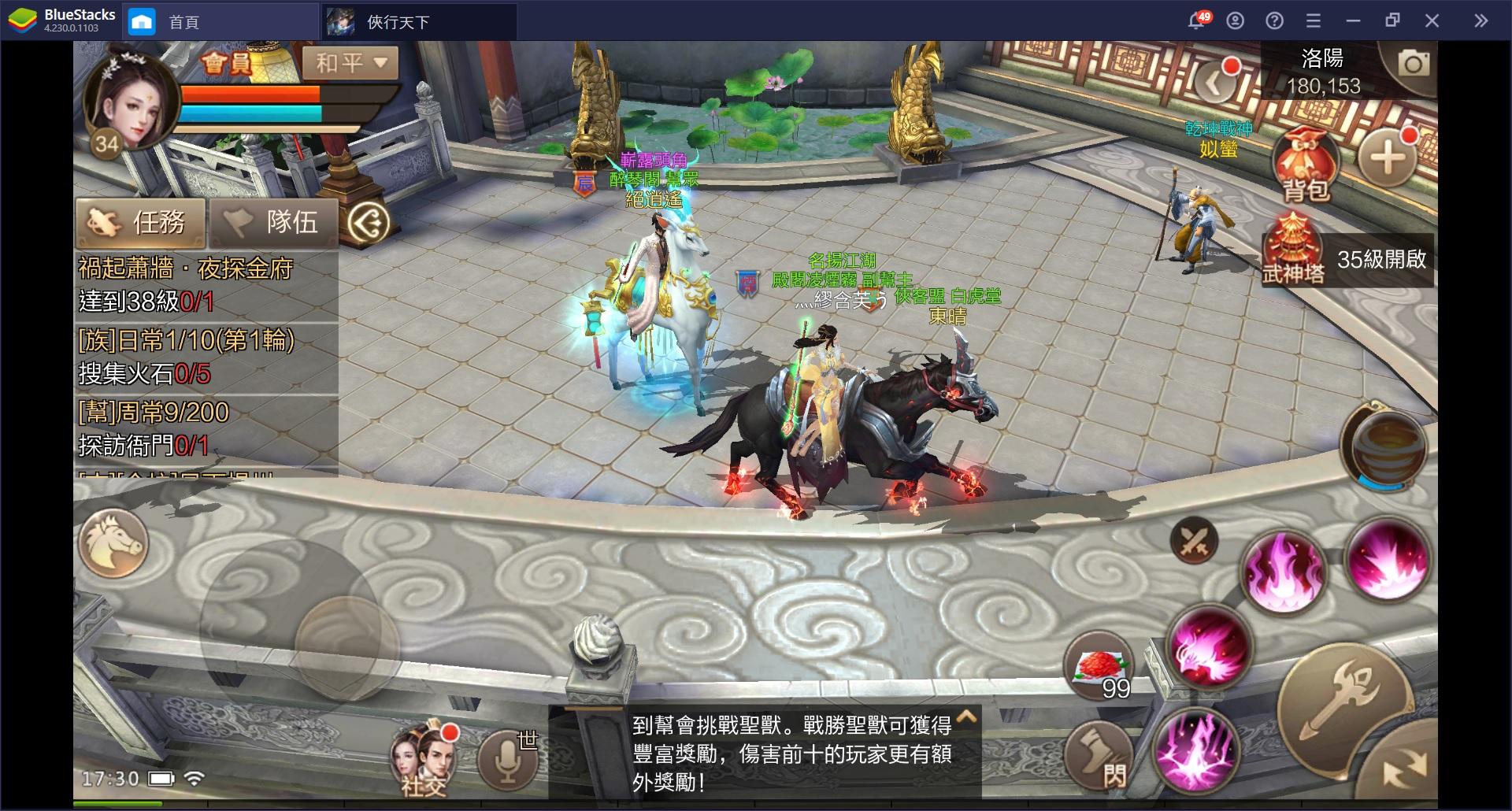 使用BlueStacks在PC上體驗匠心打造的曠世武俠MMORPG手機遊戲《俠行天下》