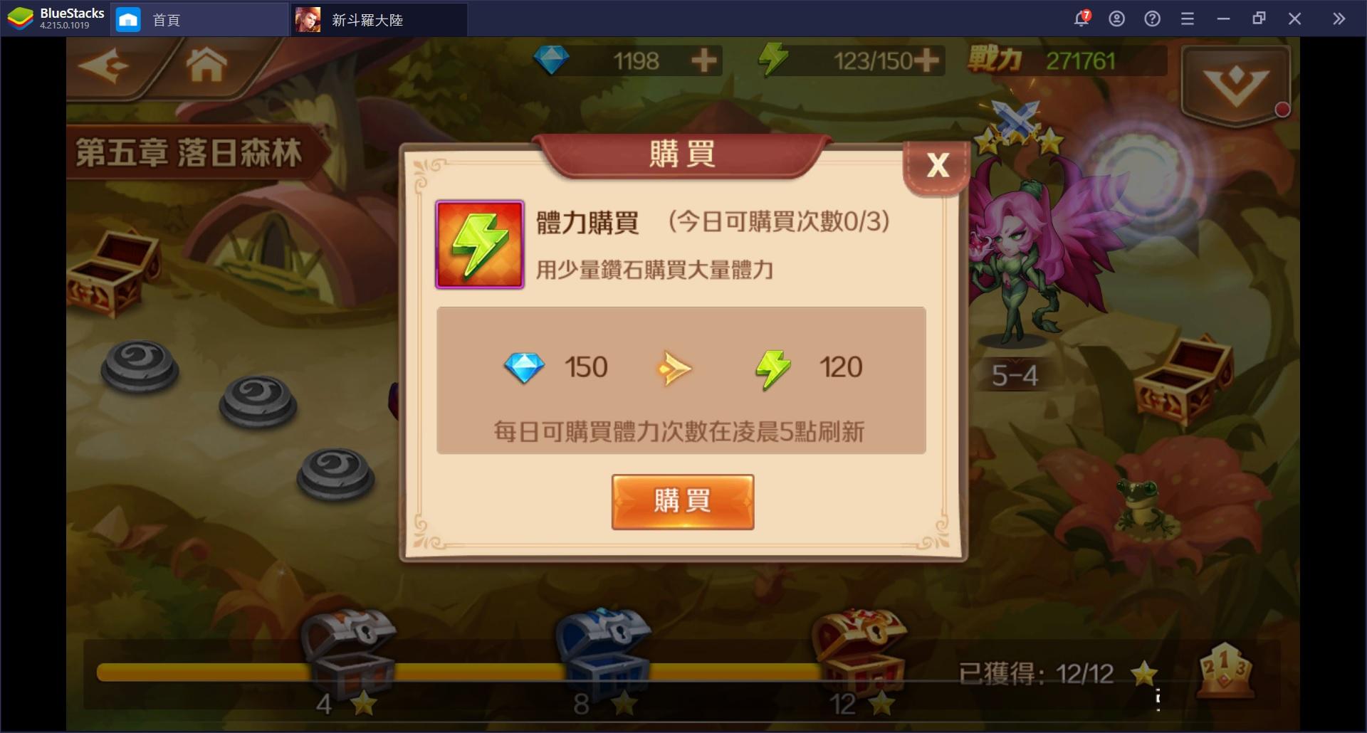 使用BlueStacks在PC上遊玩RPG 卡牌手遊《新斗羅大陸》
