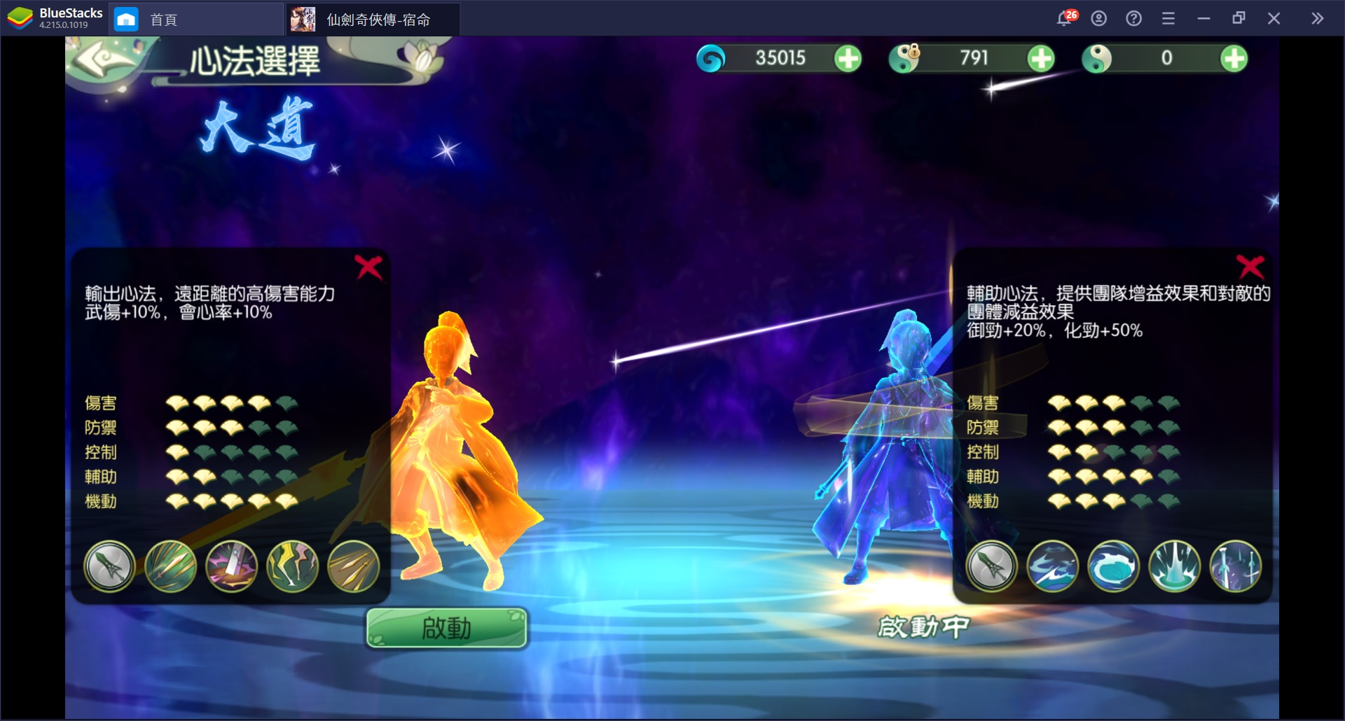 使用BlueStacks在PC上遊玩所代理的一款仙俠題材MMORPG手機遊戲《仙劍奇俠傳–宿命》