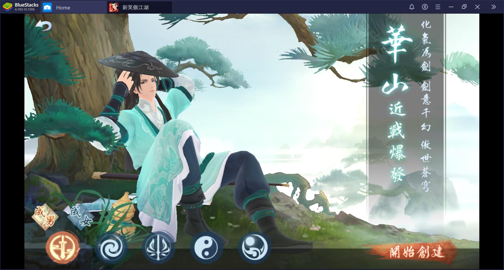 使用BlueStacks在電腦上體驗武俠題材 MMORPG《新笑傲江湖 M》