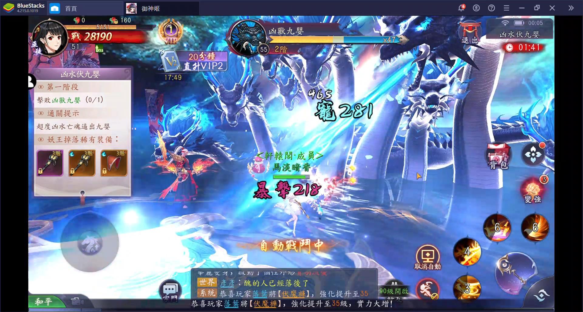 使用BlueStacks在PC上遊玩和風物語RPG《御神姬》
