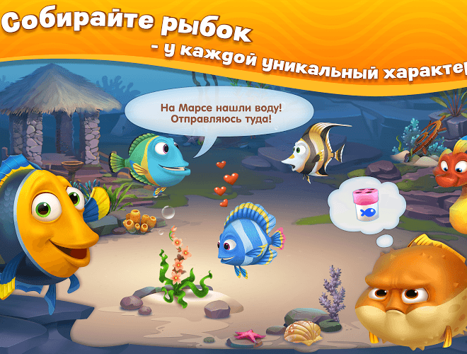 Играй Fishdom: Deep Dive На ПК 16
