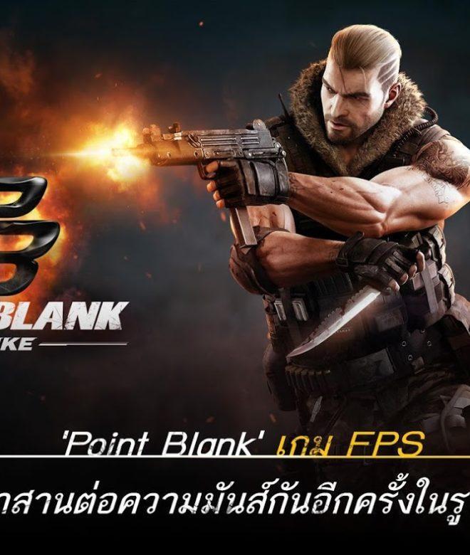 เล่น Point Blank: Strike on PC 2