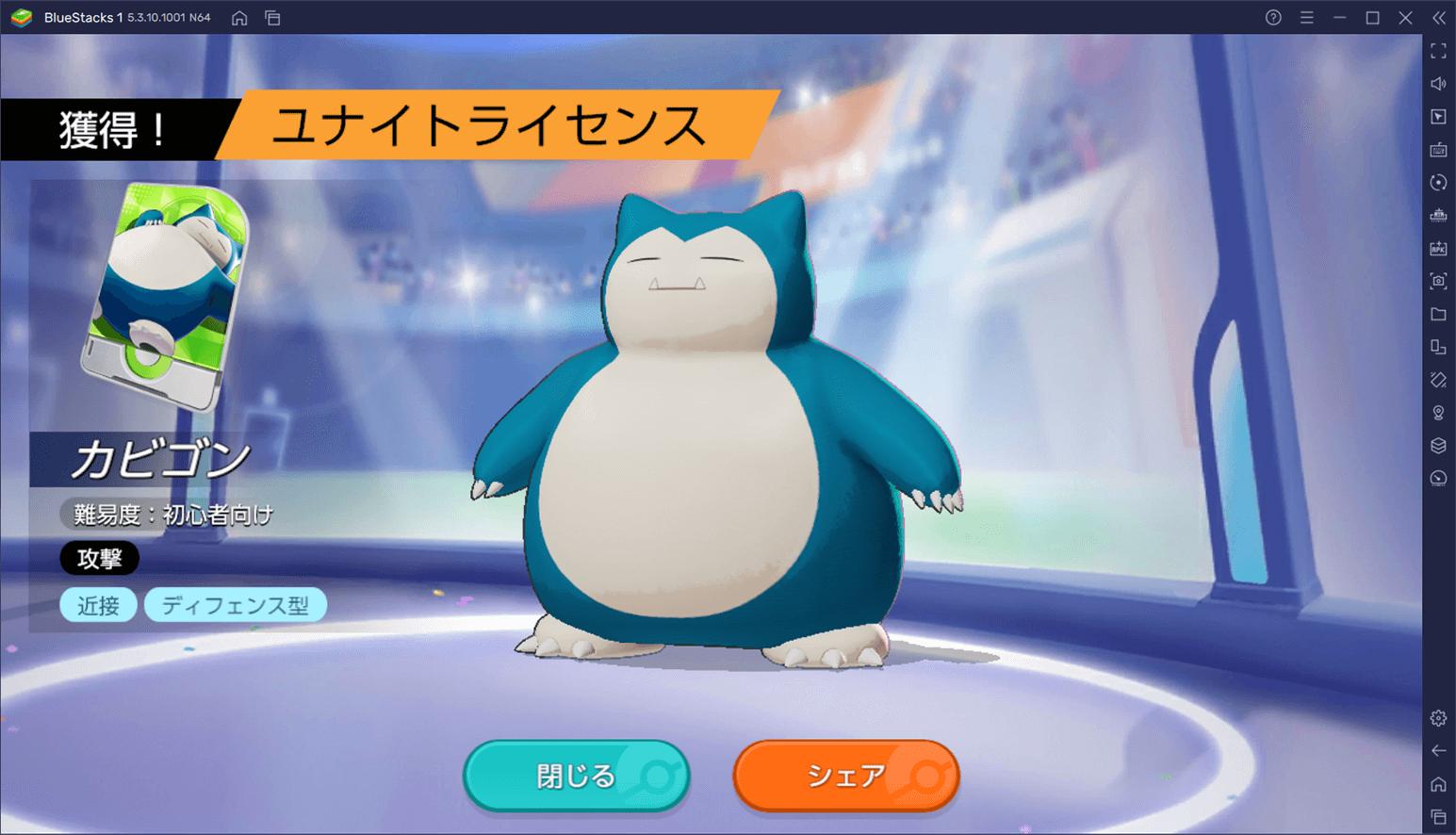 BlueStacksを使ってPCで『Pokémon UNITE(ポケモンユナイト)』を遊ぼう
