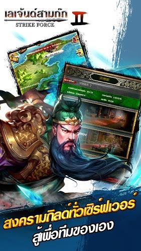 เล่น Dynasty Heroes เลเจ้นด์สามก๊ก on PC 11