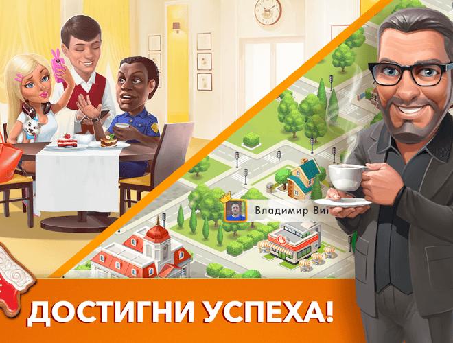 Играй Моя кофейня: рецепты и истории На ПК 12