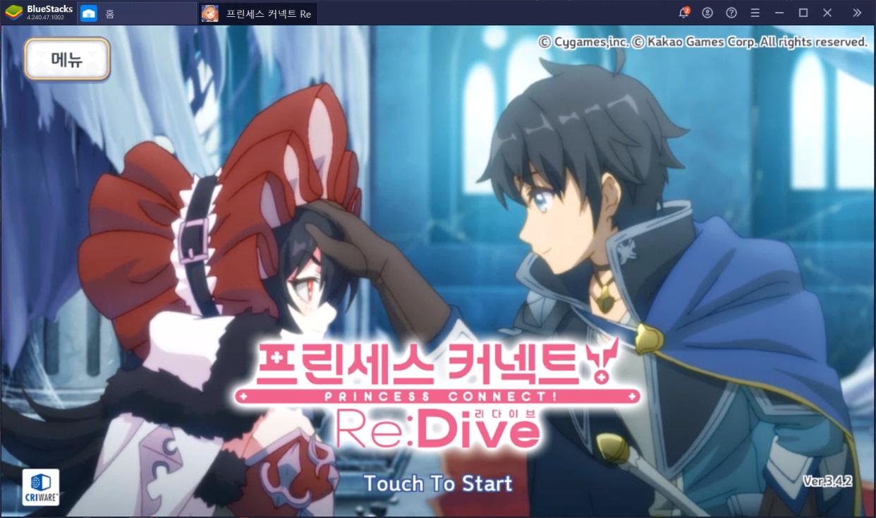 프린세스 커넥트! Re:Dive 업데이트를 PC로 만나보세요!