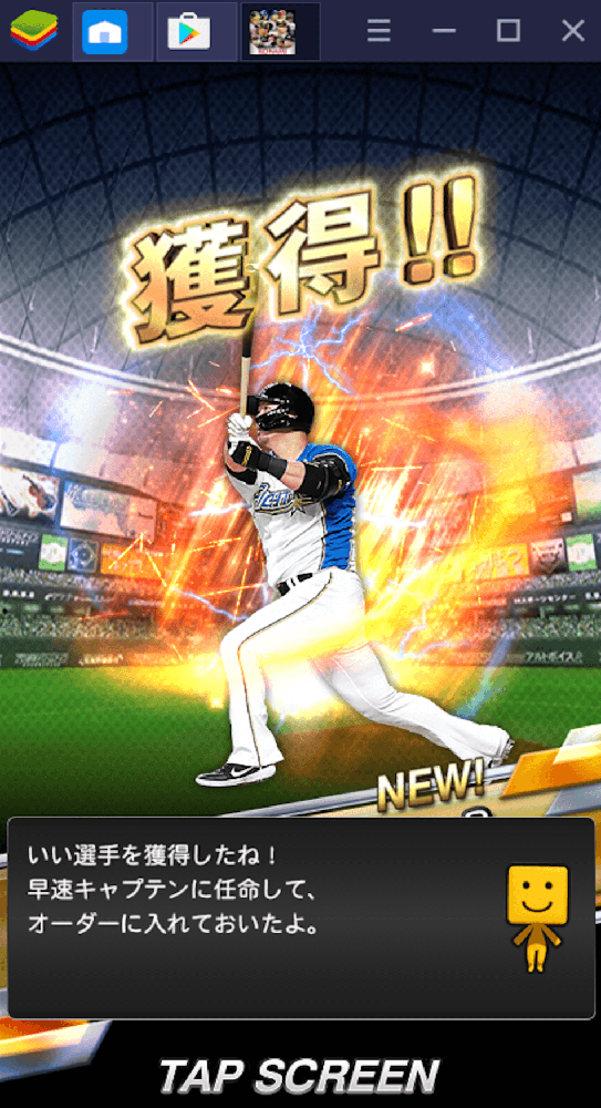 BlueStacksを使ってPCで『プロ野球スピリッツA』を遊ぼう