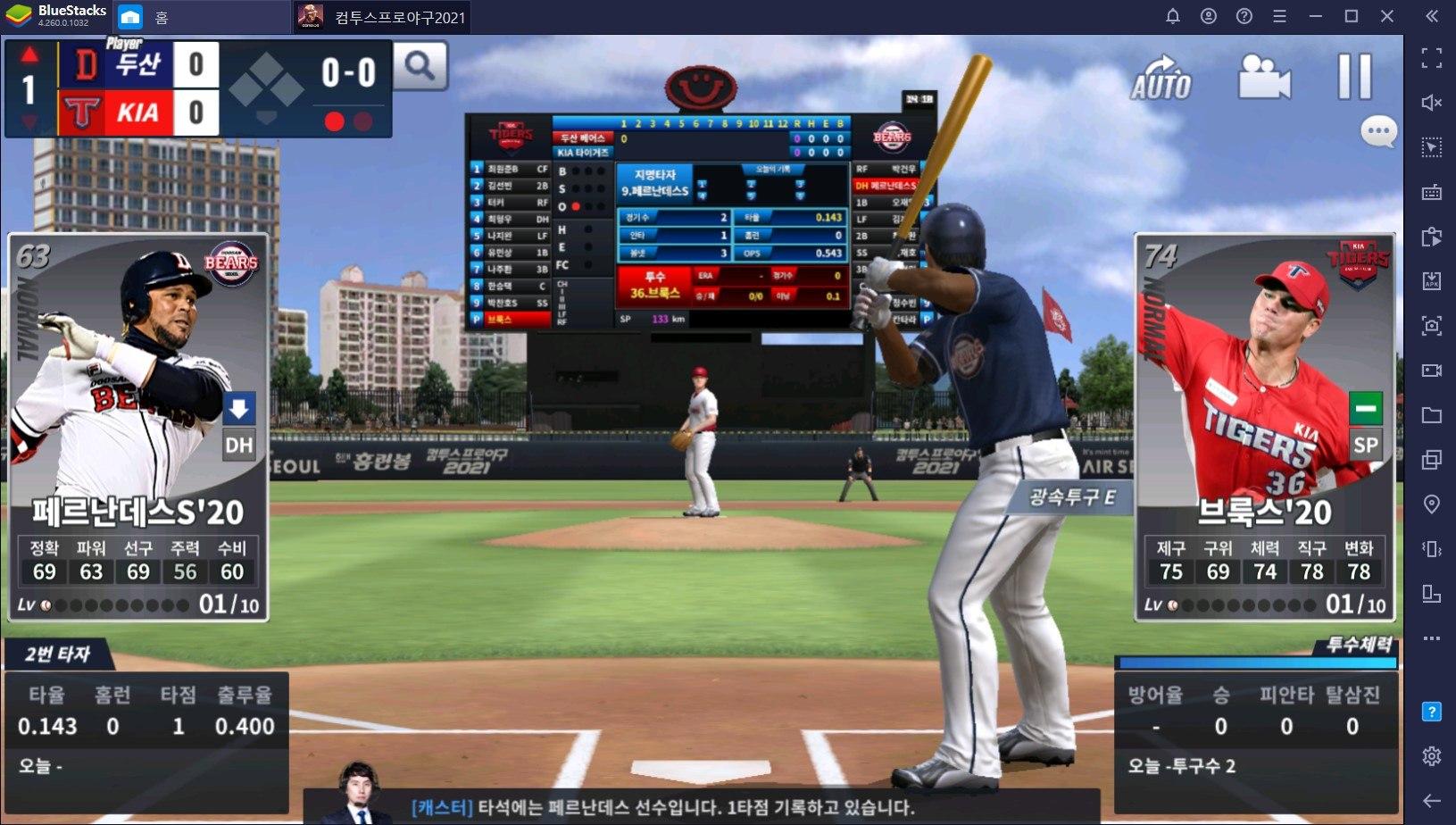 컴투스프로야구2021 업데이트 사전예약 실시, 가장 사실적인 야구 게임을 PC에서 즐겨봐요!
