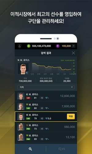 즐겨보세요 FIFA ONLINE 3 M on PC 6