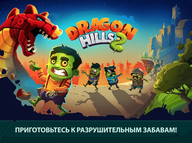 Играй Dragon Hills 2 На ПК 11