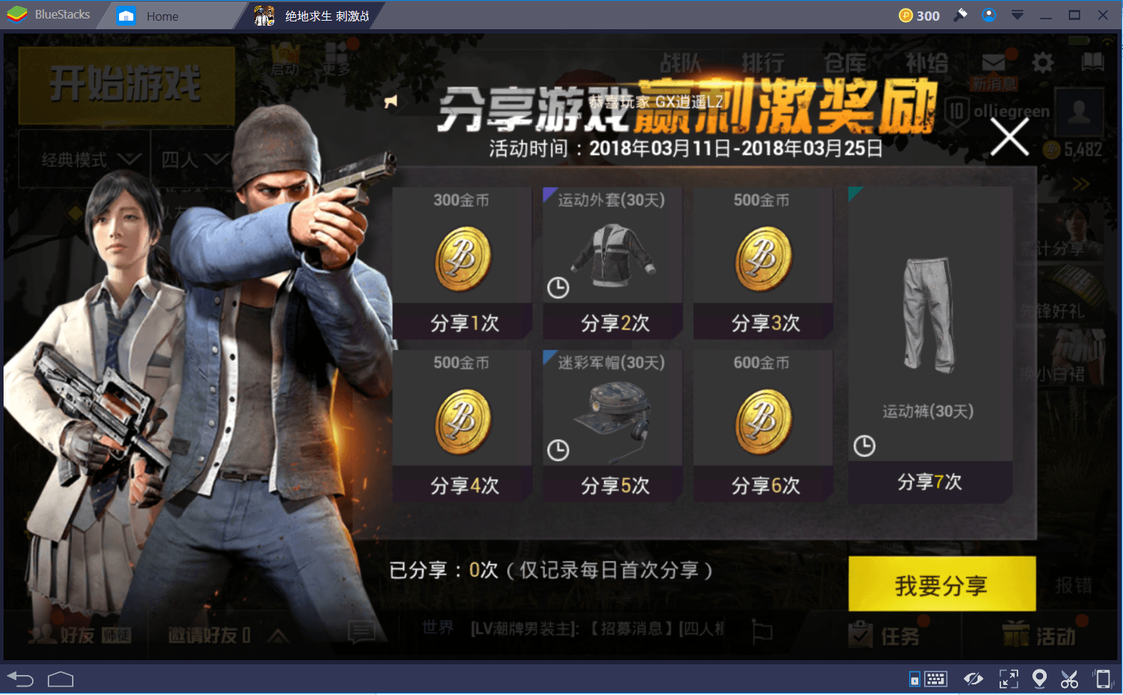 PUBG Mobile Daily Rewards