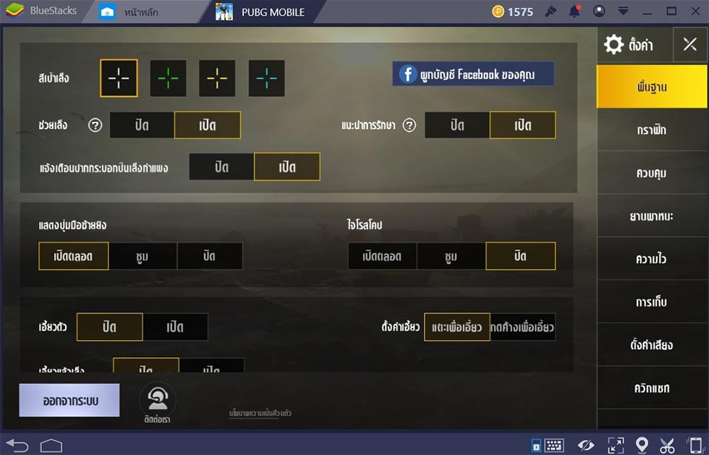 สอนการเล่น PUBG Mobile ในโปรแกรม BlueStacks ปรับอย่างไรให้เล่นง่าย