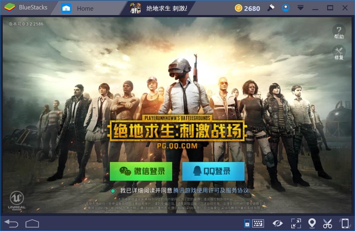 使用BlueStacks遊戲平台在電腦上下載並暢玩《絕地求生:刺激戰場》之說明