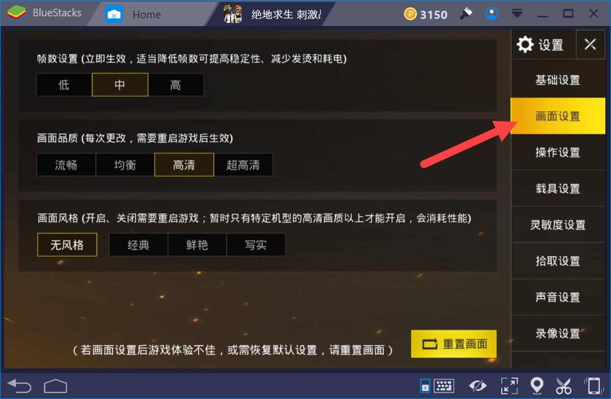 How To Change Graphics From Pubg Mobile Battlefield On: 絕地求生: 刺激戰場 - 如何調整畫面設置、拾取設置以及錄像設置