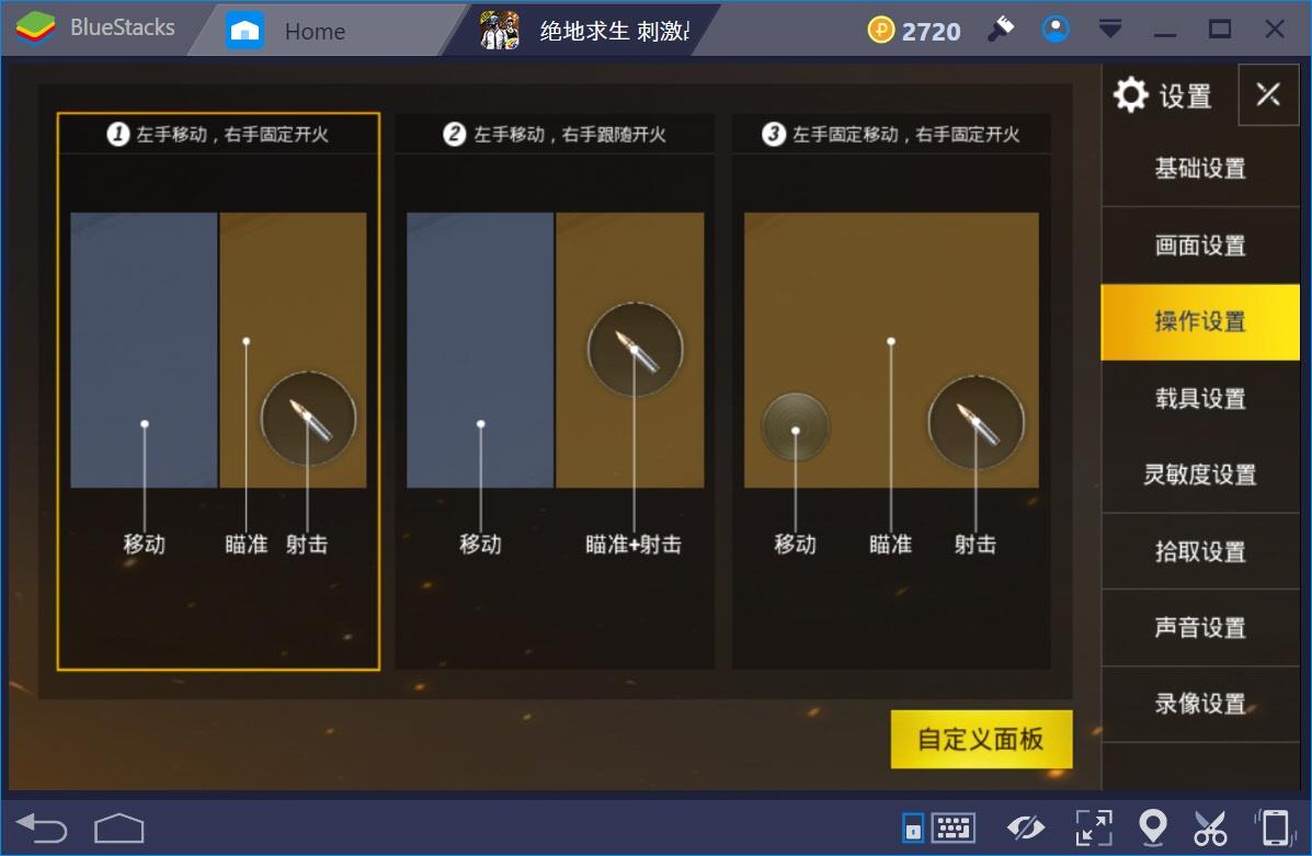 如何在BlueStacks上設定 絕地求生: 刺激戰場 之鍵盤按鍵對映功能