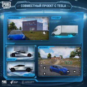Режим «Ключ на старт» и коллаборация с Tesla: обзор обновления 1.5 для PUBG Mobile