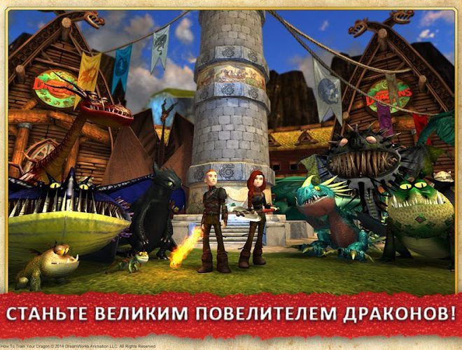 Играй School of Dragons На ПК 14