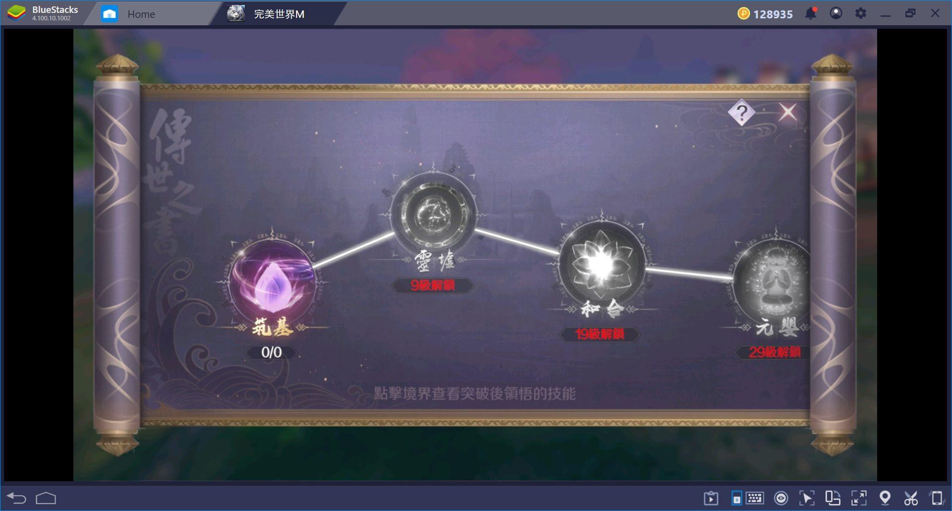 完美世界M : 武俠職業之介紹