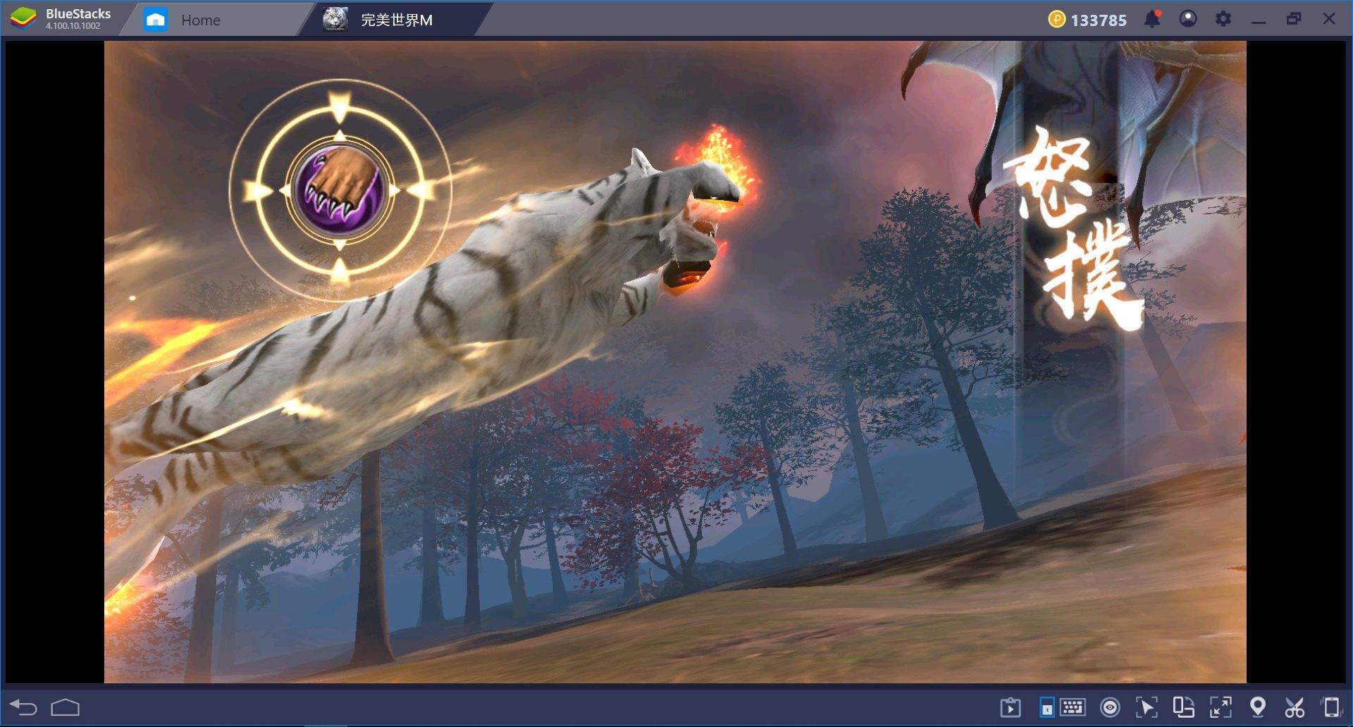 《完美世界M》:妖獸職業之介紹