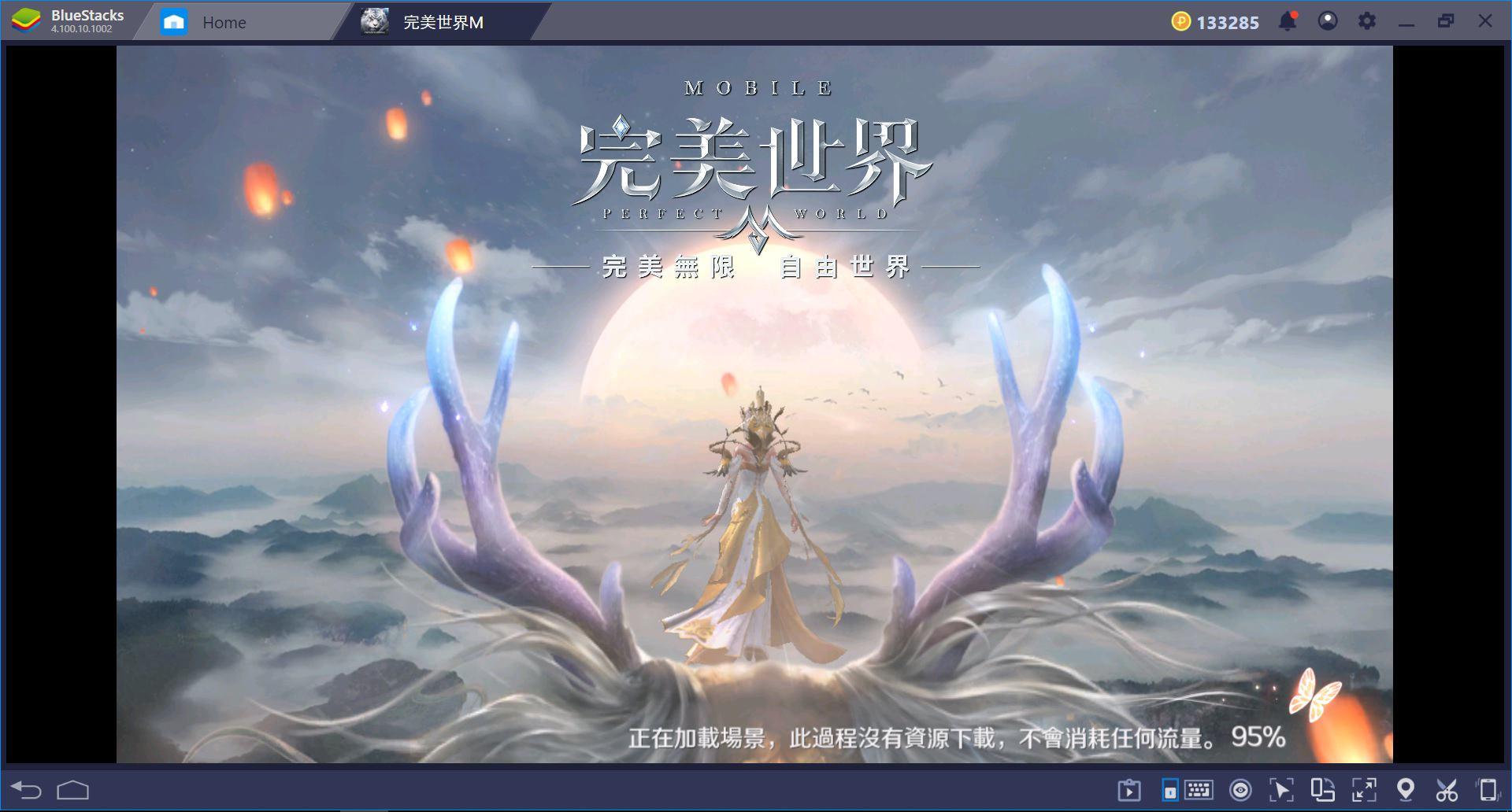 《完美世界M》:羽靈職業之介紹