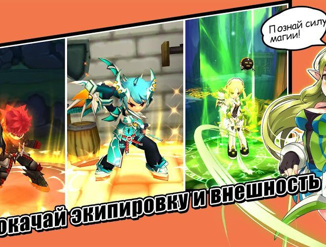 Играй Els: Evolution На ПК 4