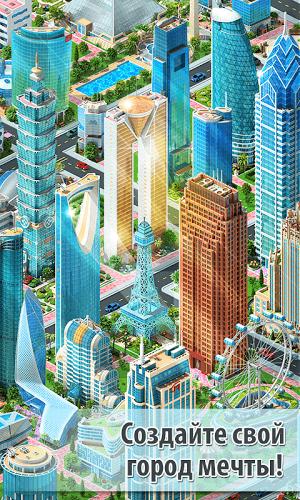 Играй Megapolis На ПК 2