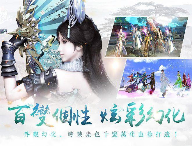 暢玩 誅仙 PC版 18