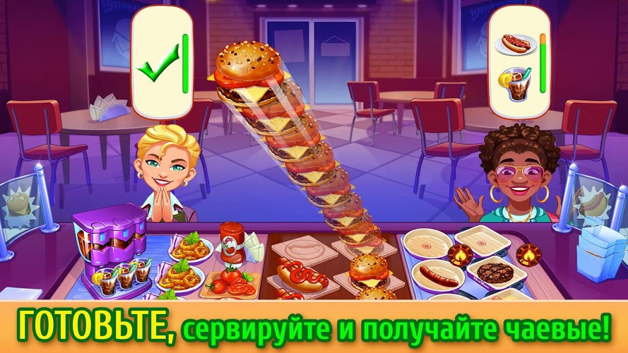 Играй Безумный кулинар! На ПК 8