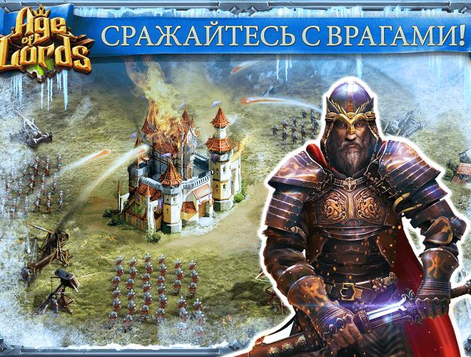 Играй Age of Lords: Legends & Rebels На ПК 5