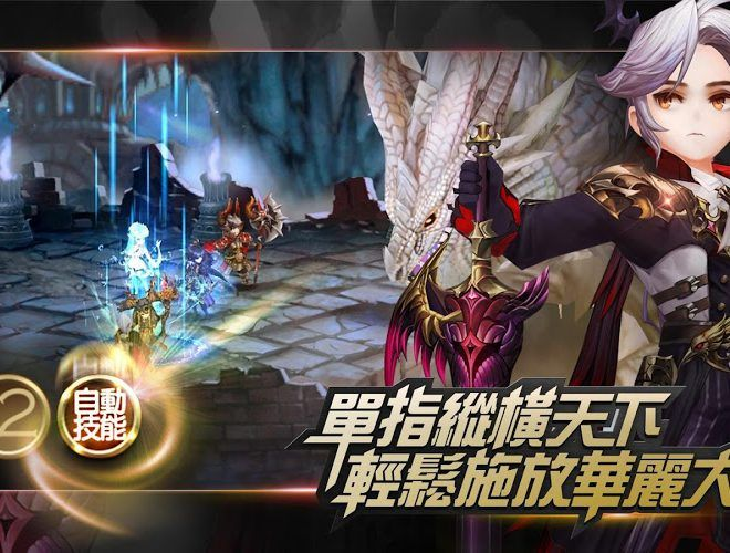 暢玩 Seven Knights PC版 7