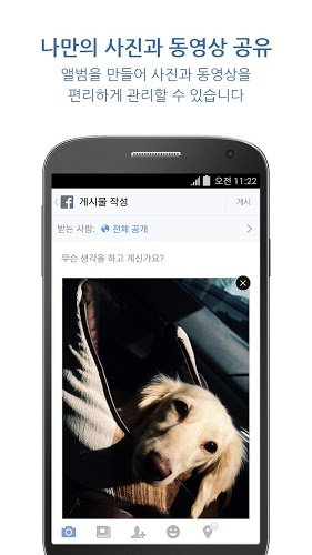 즐겨보세요 Facebook Android App on PC 5