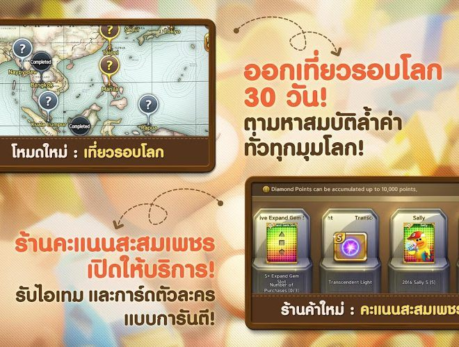 เล่น LINE: Let's Get Rich on PC 5